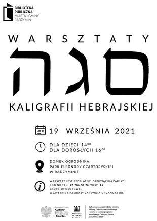 kaligrafia_hebrajska_s.jpeg